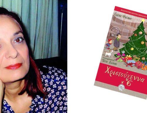 Το βιβλίο της Γιώτας Φώτου δωρεάν στα σχολεία της Θεσσαλίας