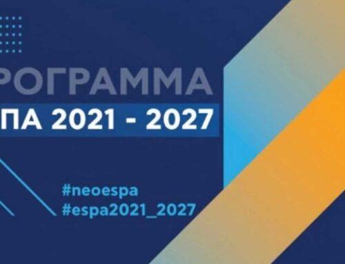 Η Περιφέρεια Στερεάς Ελλάδας στο Νέο ΕΣΠΑ 2021-2027