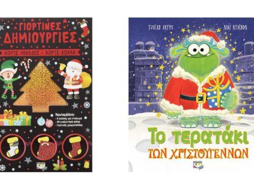 Προτάσεις Χριστουγεννιάτικων βιβλίων για τα παιδιά