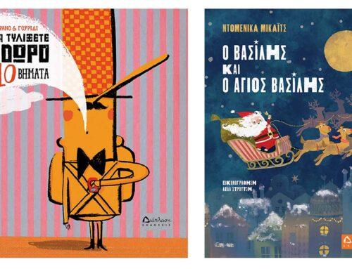 Δύο νέες γιορτινές προτάσεις βιβλίων για τους μικρούς μας φίλους από τις Εκδόσεις Διάπλαση