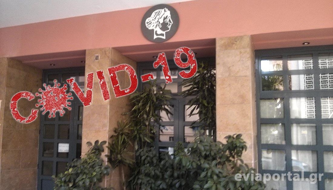 Κρούσμα COVID ΔΕΥΑΧ