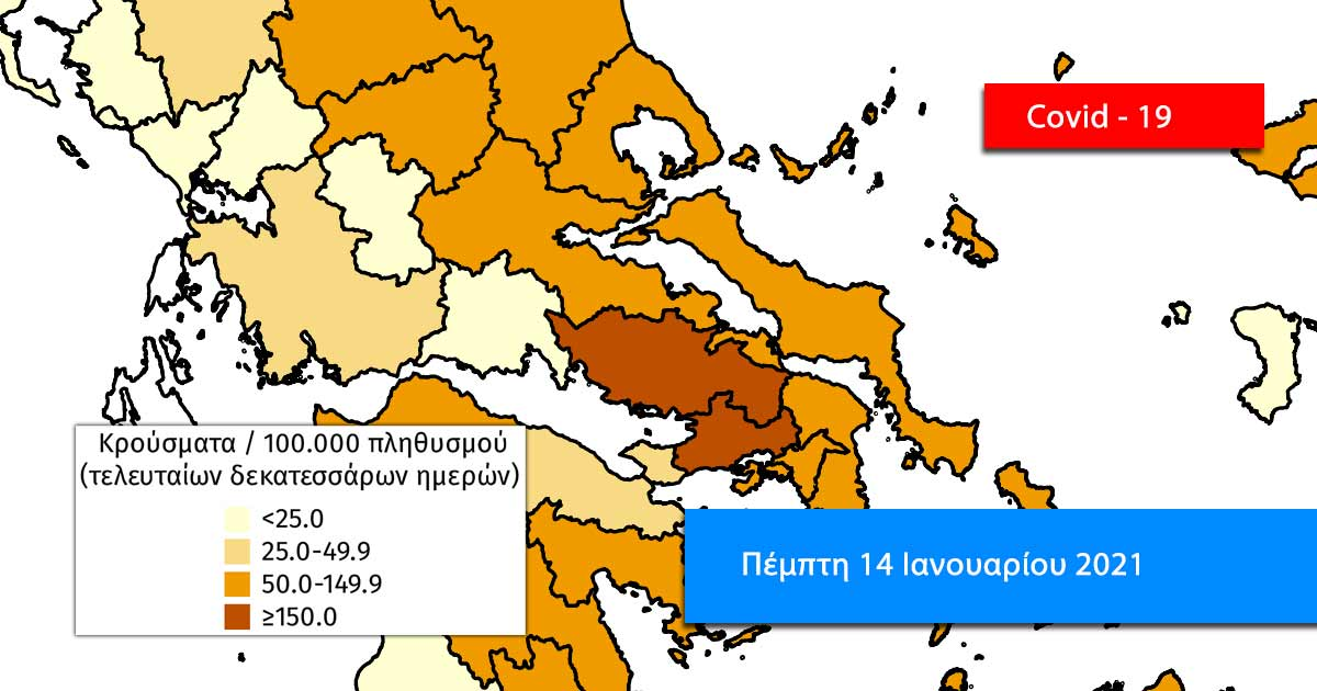 Κορονοϊός :Που εντοπίζονται τα 16 κρούσματα σε Βοιωτία και σε όλη τη Στερεά