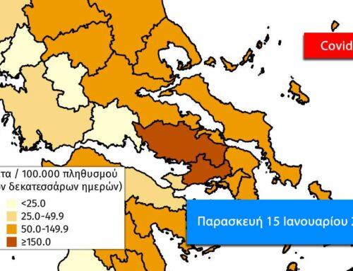 Εννέα κρούσματα η Εύβοια, 43 θάνατοι και 610 κρούσματα πανελλαδικά την Παρασκευή 15 Ιανουαρίου