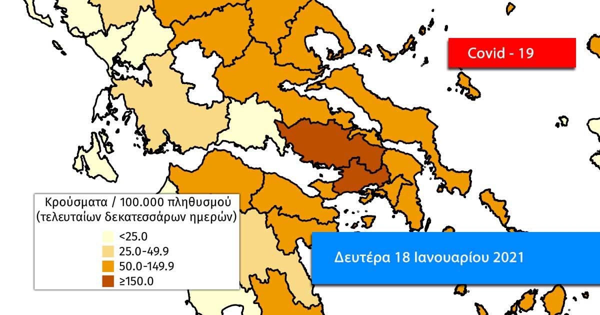 Κορονοϊός :Που εντοπίζονται τα 3 κρούσματα σε Βοιωτία και σε όλη τη Στερεά