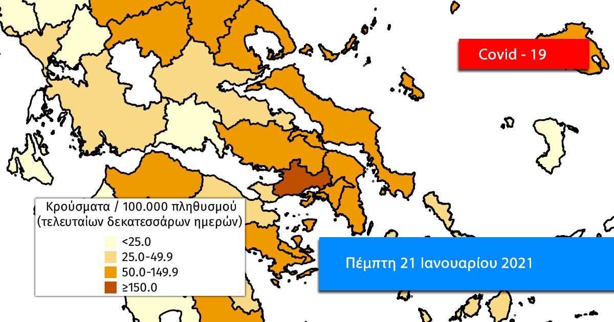 Κορονοϊός :Που εντοπίζονται τα 10 κρούσματα σε Βοιωτία και σε όλη τη Στερεά