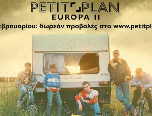 Το Petit Plan: Κινηματογράφος για Εφήβους, επιστρέφει 1-5 Φεβρουαρίου 2021
