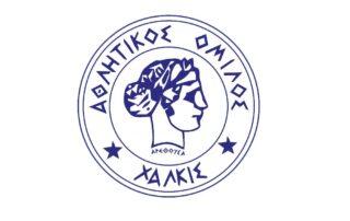 ΑΟ Χαλκίς