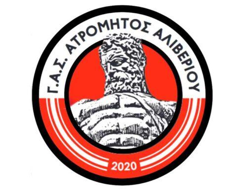 Ιδρύθηκε ο Γυμναστικός Αθλητικός Σύλλογος «Ατρόμητος Αλιβερίου»