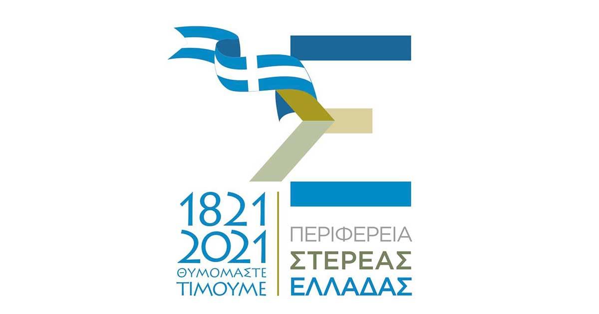 Επετειακές Δράσεις της Περιφέρειας Στερεάς Ελλάδας για τον εορτασμό της 25ης Μαρτίου του 1821