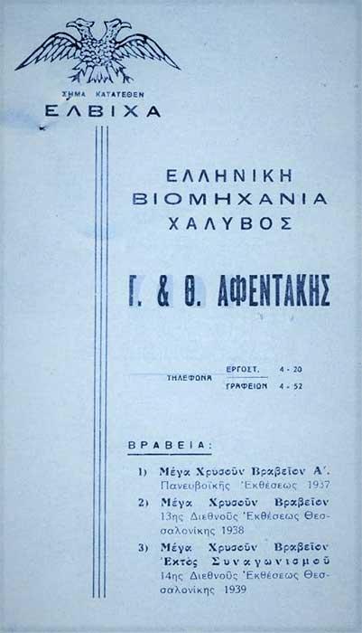 Βραβεία Αφεντάκης