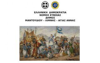 Πρόγραμμα εορτασμού 25ης Μαρτίου 2021 στον δήμο Μαντουδίου-Λίμνης-Αγίας Άννας