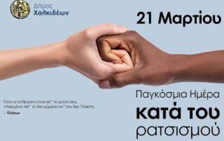 Μήνυμα της Δημάρχου Χαλκιδέων για την Παγκόσμια Ημέρα Κατά του Ρατσισμού