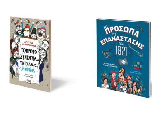 Προτάσεις παιδικών βιβλίων με τους ήρωες του 1821 από τις Εκδόσεις Ψυχογιός