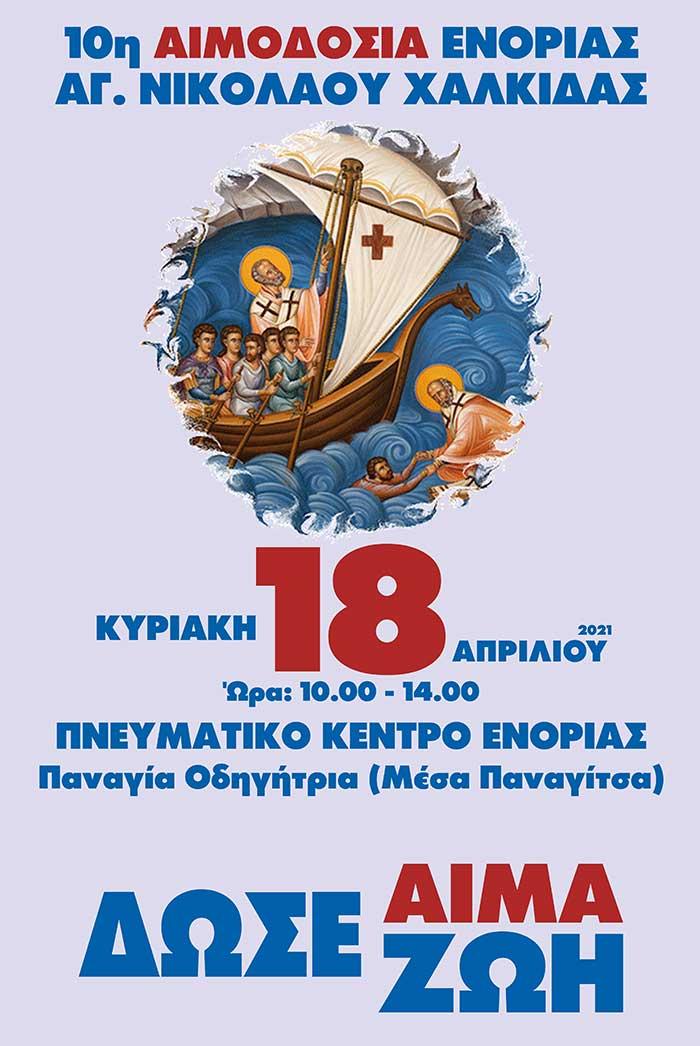 10η αιμοδοσία ενορίας Αγίου Νικολάου Χαλκίδας