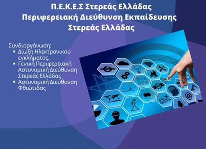 Διαδικτυακή ημερίδα για μαθητές με θέμα «Ασφαλής πλοήγηση στο διαδίκτυο - Κίνδυνοι, πρόληψη και πρακτικές αντιμετώπισης»