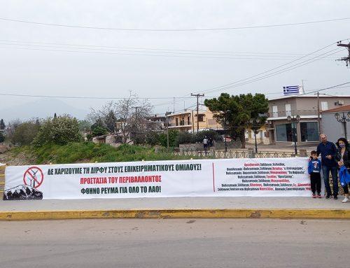 Σύλλογοι της Εύβοιας διαμαρτυρήθηκαν για την εγκατάσταση ανεμογεννητριών στη Δίρφυ