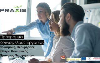 Πρόγραμμα Κατάρτισης για τους δικαιούχους της Κοινωφελής Εργασίας στην ΧΑΛΚΙΔΑ