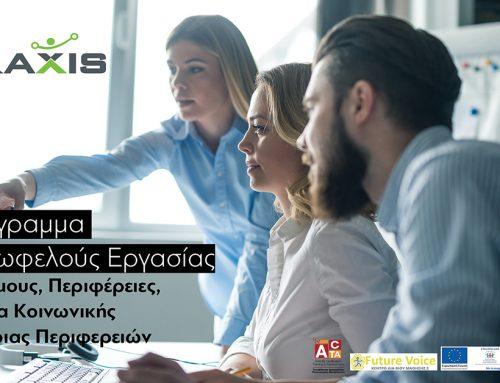 Πρόγραμμα Κατάρτισης για τους δικαιούχους της Κοινωφελούς Εργασίας στην Χαλκίδα