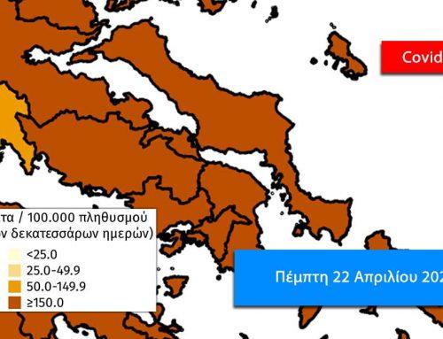Πενηνταένα κρούσματα η Εύβοια, 75 θάνατοι και 2.759 κρούσματα πανελλαδικά την Πέμπτη 22 Απριλίου