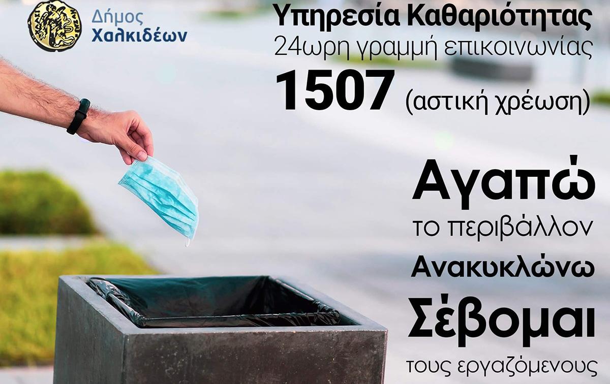 Πρόγραμμα ρίψης ογκωδών αντικειμένων στον Δήμο Χαλκιδέων