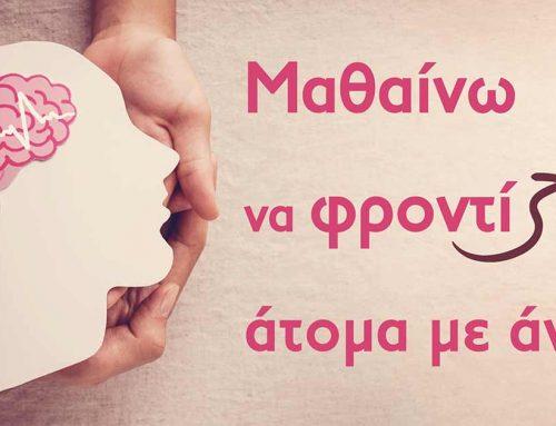 Νέα κοινωνική δράση της Περιφέρειας Στερεάς Ελλάδας