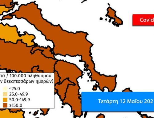 Τριανταεπτά νέα κρούσματα η Εύβοια, 70 θάνατοι και 2.489 κρούσματα πανελλαδικά την Τετάρτη 12 Μαΐου