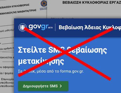 Τέλος τα SMS, ανοίγει η μετακίνηση από νομό σε νομό