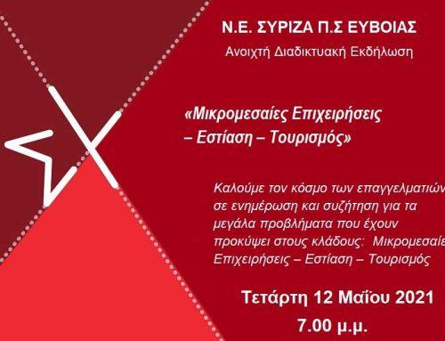 Ανοικτή διαδικτυακή εκδήλωση «Μικρομεσαίες Επιχειρήσεις – Εστίαση – Τουρισμός»