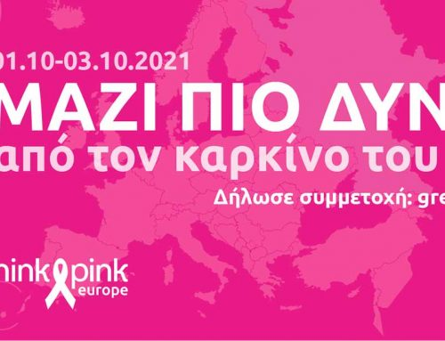 Greece Race for the Cure® 2021: Οι εγγραφές άνοιξαν!