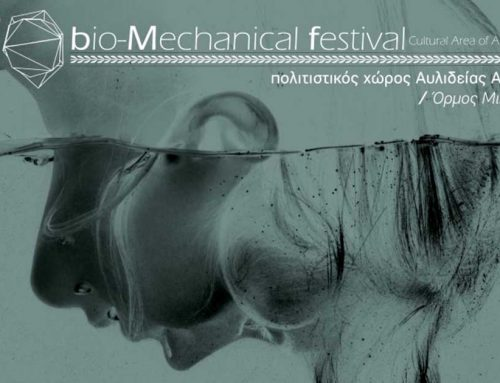 To 5o bio-Mechanical festival είναι στη Χαλκίδα και προσκαλεί άτομα στην ομάδα εθελοντών