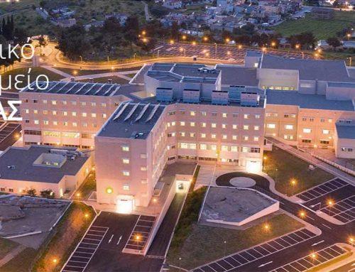 Νέα ιστοσελίδα απέκτησε το Γενικό Νοσοκομείο Χαλκίδας