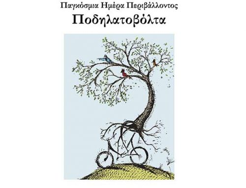 Παγκόσμια ημέρα περιβάλλοντος: ποδηλατοπορεία στην Χαλκίδα