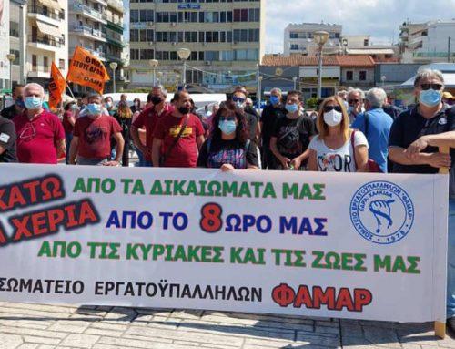 Η Νομαρχιακή Εύβοιας του ΣΥΡΙΖΑ συμμετέχει στην απεργιακή κινητοποίηση