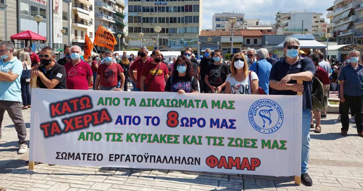 Μαζί με τους εργαζομένους στην Εύβοια ο ΣΥΡΙΖΑ Π.Σ. φώναξε ΟΧΙ στο εργατοκτόνο νομοσχέδιο Χατζηδάκη