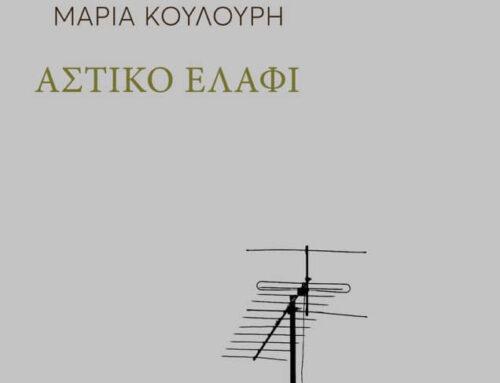 Παρουσίαση ποιητικής συλλογής της Μαρίας Κουλούρη στο Κόκκινο Σπίτι