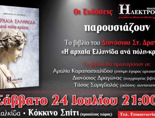 Παρουσίαση βιβλίου του Διονύσιου Δραγώνα στο Κόκκινο Σπίτι