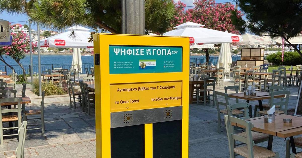 «Γόπα Project»: Ψήφισε με τη γόπα σου και κράτα την πόλη καθαρή