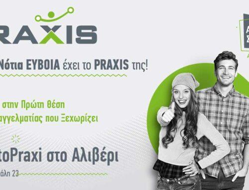 To νέο παράρτημα του IEK PRAXIS στο Αλιβέρι έρχεται!
