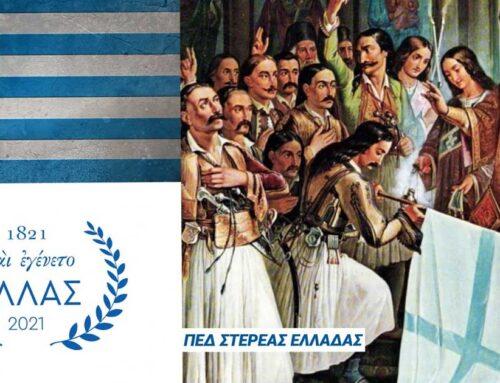 Μήνυμα Προέδρου Π.Ε.Δ. Στερεάς Ελλάδας Νίκου Σουλιώτη για τα 200 χρόνια από την Ελληνική Επανάσταση
