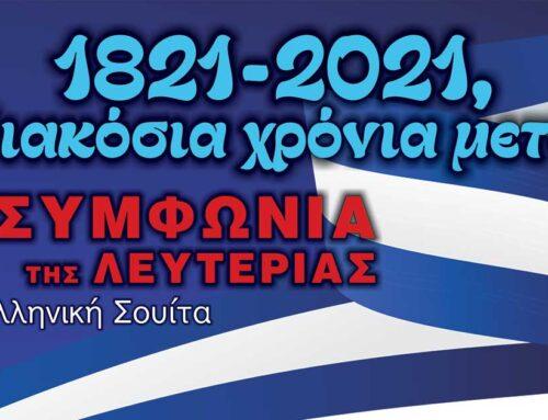 Συναυλία «Η Συμφωνία της Λευτεριάς» των Μουσικών Συνόλων του δήμου Χαλκιδέων