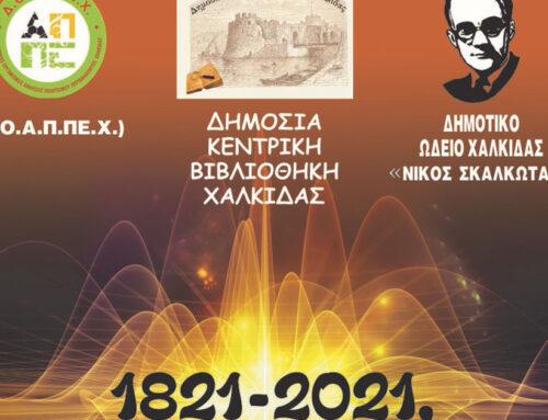 Εκδήλωση με θέμα 1821-2021, διακόσια χρόνια μετά στην Χαλκίδα