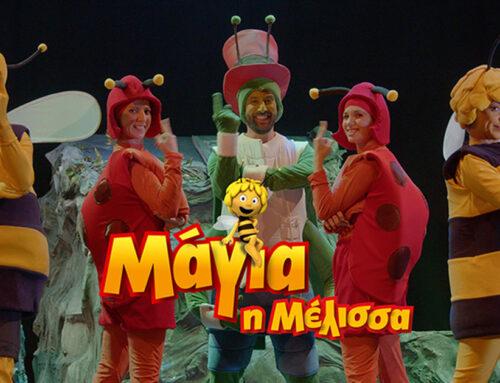 Η παιδική παράσταση «Μάγια η μέλισσα» στην Χαλκίδα