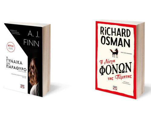 Δύο νέα βιβλία από τις Εκδόσεις Ψυχογιός