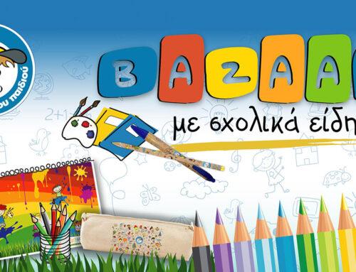 Επιστροφή στα θρανία με Χαμόγελο! Σχολικό bazaar, πάντα με ασφάλεια, από «Το Χαμόγελο του Παιδιού»