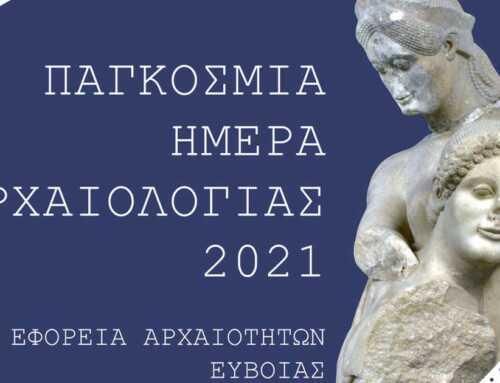 Ψηφιακή δράση για την προβολή του αρχαιολογικού έργου της Εφορείας Αρχαιοτήτων Εύβοιας