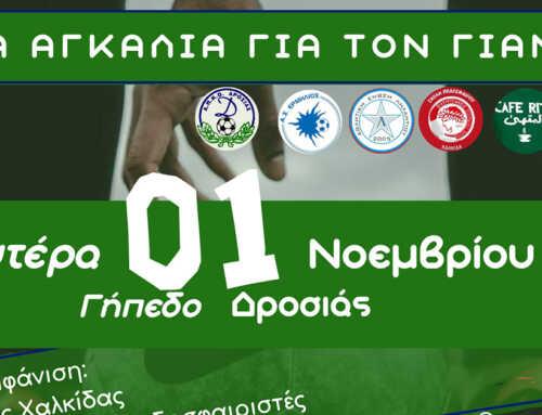 Φιλικός αγώνας ποδοσφαίρου για την στήριξη του 15χρονου Γιάννη Κανάκη από την Δροσιά