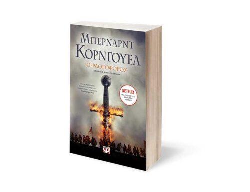 Νέο βιβλίο: Ο Φλογοφόρος του Μπερνάρντ Κόρνγουελ