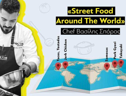 Σεμινάριο Street Food με τον Chef Βασίλη Σπόρο και τη Σχολή Μαγειρικής του ΙΕΚ PRAXIS