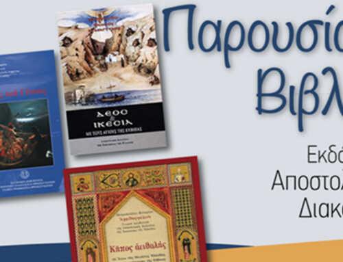 Παρουσίαση βιβλίων στην Μητρόπολη Χαλκίδας