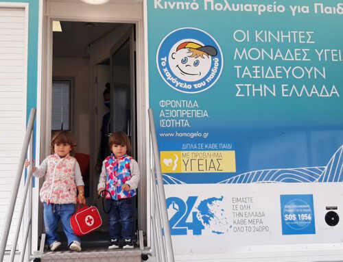 255 δωρεάν προληπτικές ιατρικές εξετάσεις σε παιδιά και ενήλικες στους πυρόπληκτους Δήμους της Βόρειας Εύβοιας